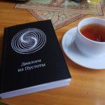 """Книга """"Диалоги из пустоты"""""""